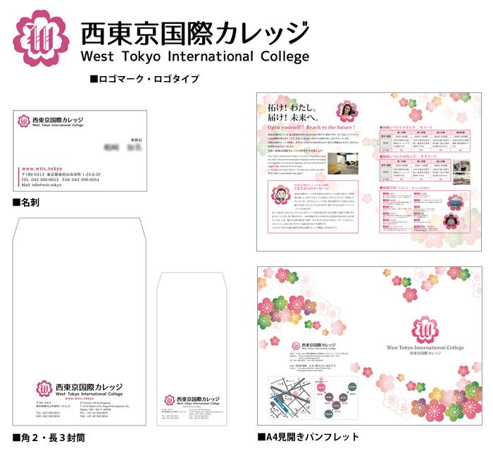 graphic-kyoiku-wtic