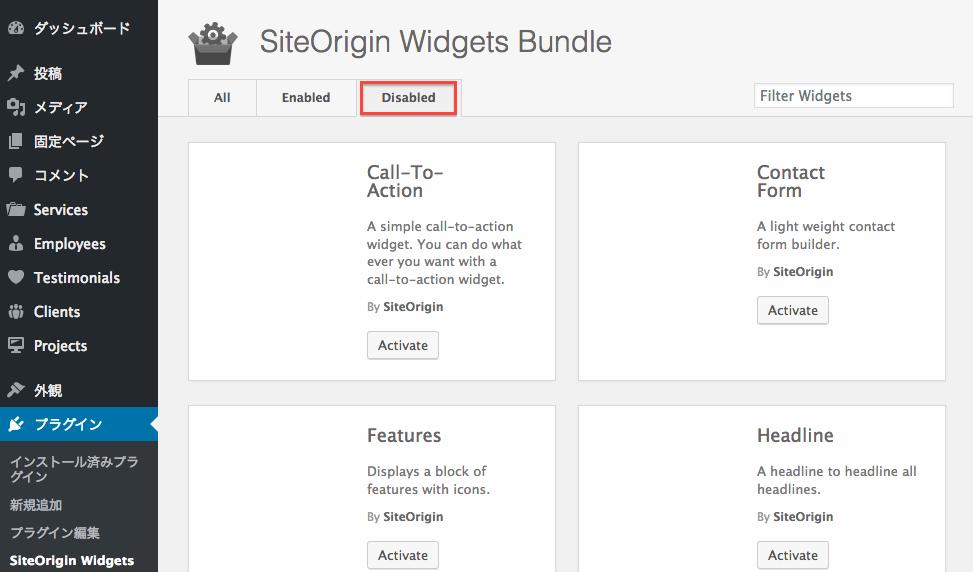 管理画面[プラグイン > SiteOrigin Widgets]画像03