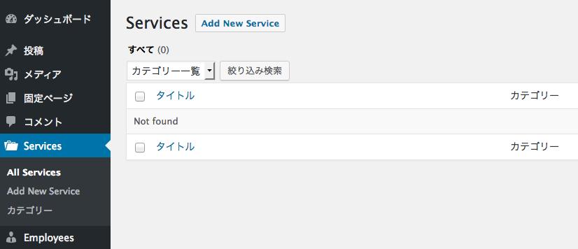 管理画面[Services > Add New Services]画像01