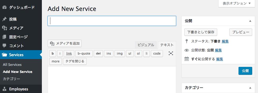 管理画面[Services > Add New Services]画像02