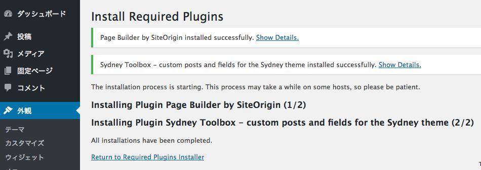 [管理画面 > 外観 > Install plugins ]画像