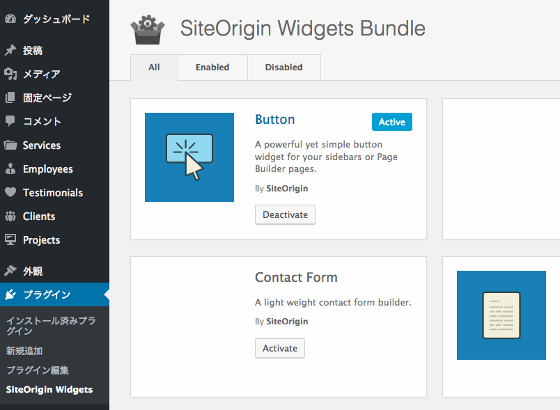 SiteOrigin Widgets 有効化後の画像02