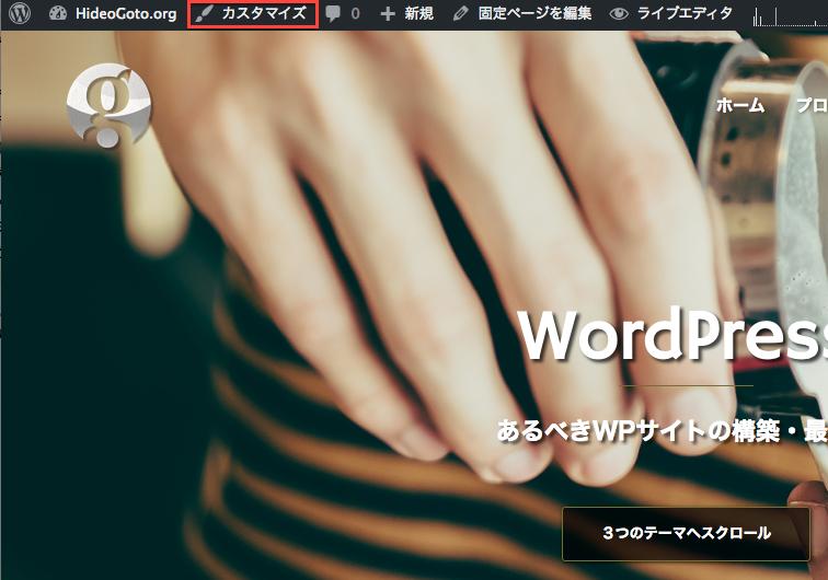 フロントページ-カスタマイズボタン画像