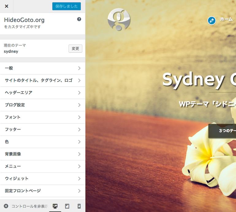 Sydney-カスタマイズ管理画面画像