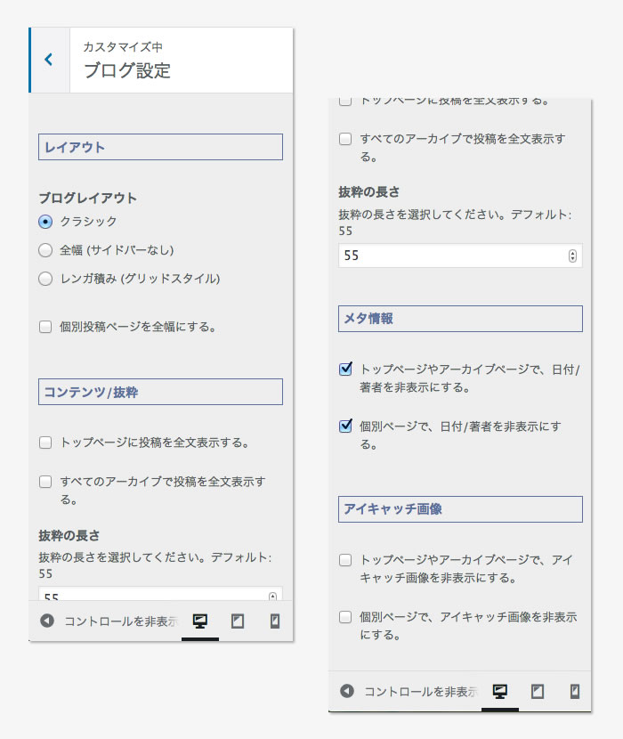 ブログ設定-カスタマイズ管理画面画像