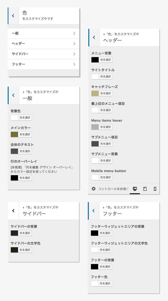色-カスタマイズ管理画面画像