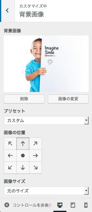 背景画像-カスタマイズ管理画面画像