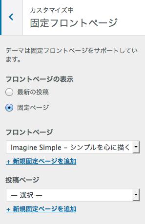 固定フロントページ-カスタマイズ管理画面画像
