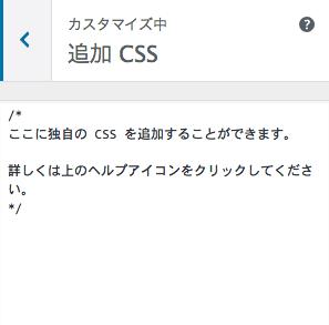 追加CSS-カスタマイズ管理画面画像
