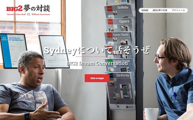 対談・インタビュー・LINE風 WordPressサンプルサイト フロントページ画像
