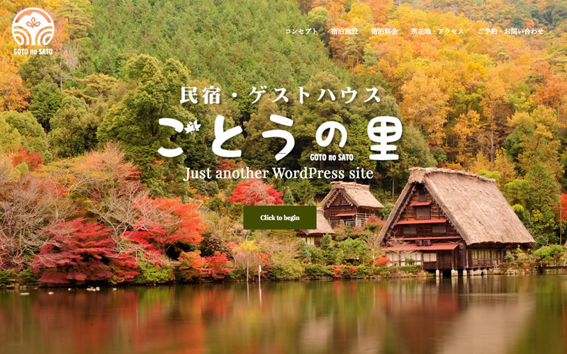 民宿・ゲストハウス WordPressサンプルサイト フロントページ画像