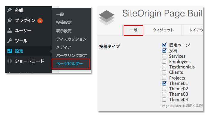 WordPress【設定】→【ページビルダー】→【一般】管理画面画像