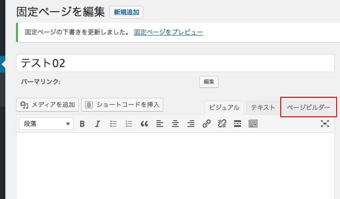 ページビルダー編集画面-画像01