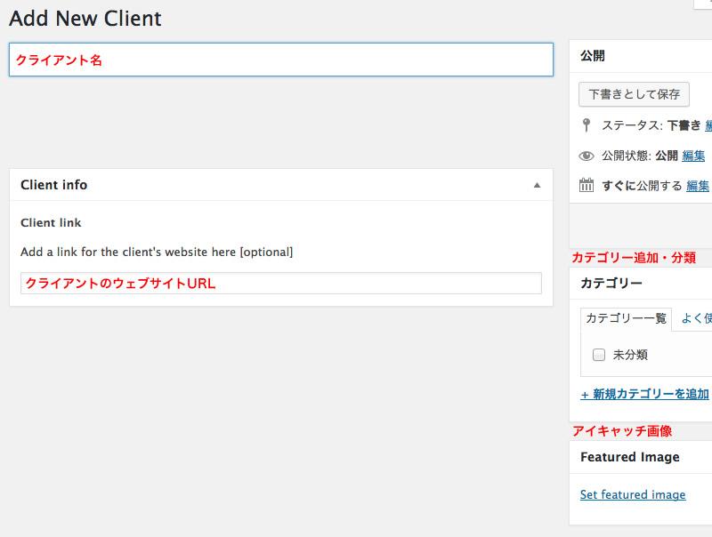 Client 編集画面-画像
