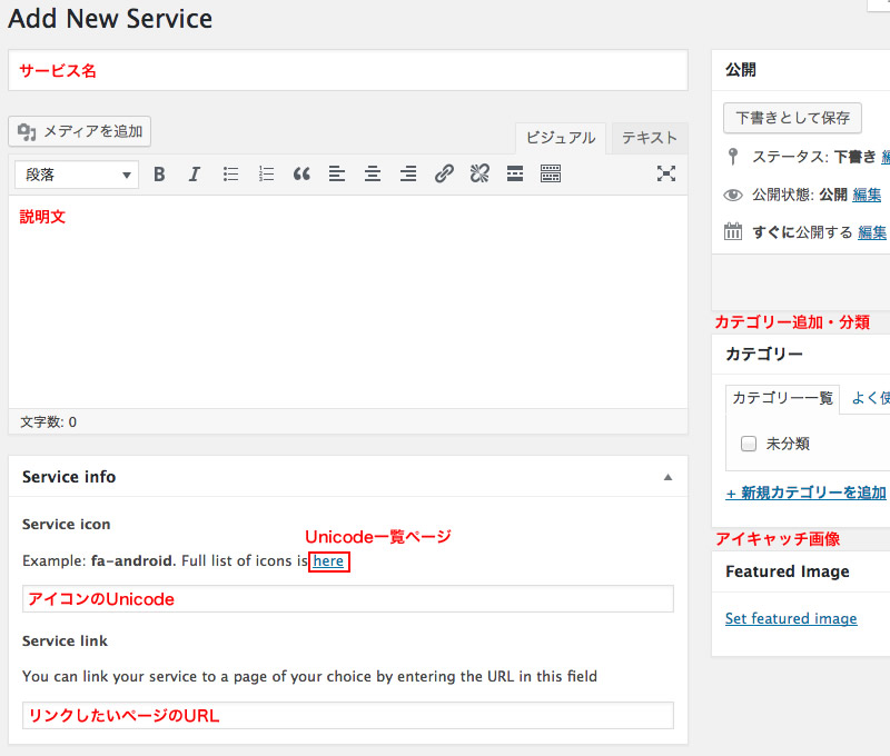 Service 編集画面-画像