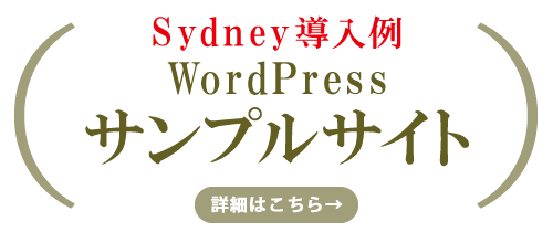 Sydney導入例 – WordPressサンプルサイト集 詳細ページへ→