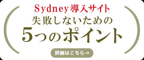Sydney導入サイト 失敗しないための5つのポイント 詳細ページへ→