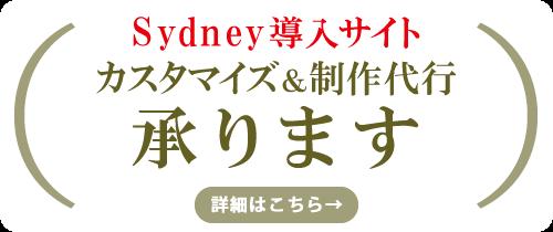 Sydney導入サイトの制作・カスタマイズ代行はお任せください 詳細ページへ→