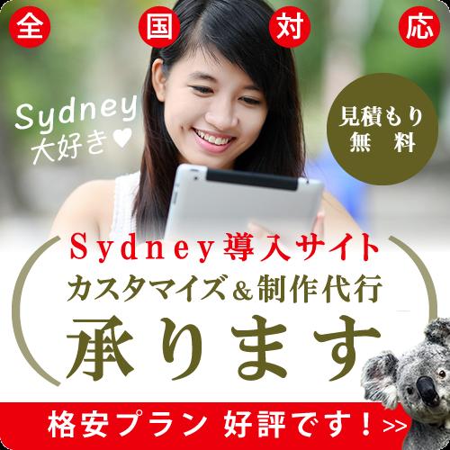 Sydney導入サイトの制作・カスタマイズ代行のお問い合わせページへ