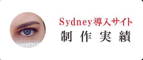 Sydney導入サイト 制作実績